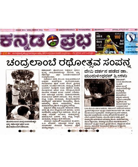 Swamigal recently visit to karnataka