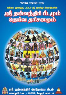 Lifeology Book
