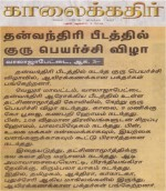 KAALAIKATHIR