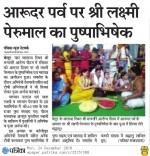 Rajasthan Patrika 24.12.2018