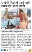 Rajasthan Patrika 26.12.2018
