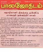 Balajothidam1