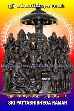 Sri Ramar Homam