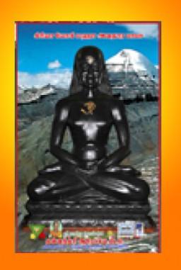 Shri Avtar Baba